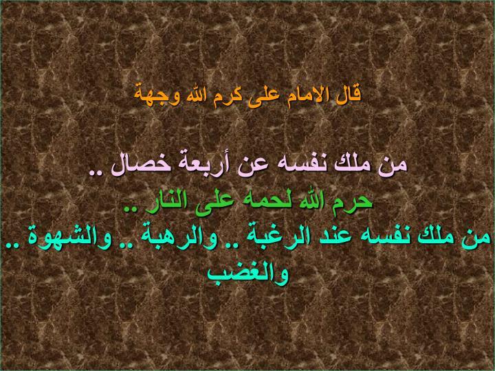 قال الامام على كرم الله وجهة