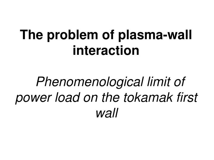 The problem of plasma-wall interaction