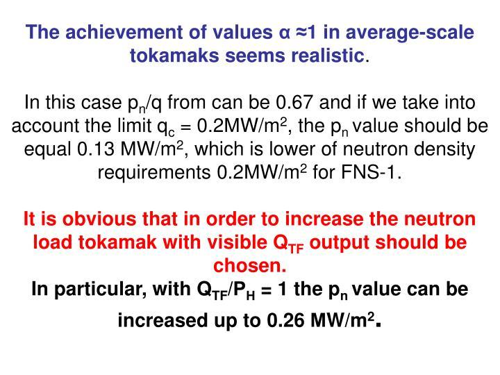 The achievement of values
