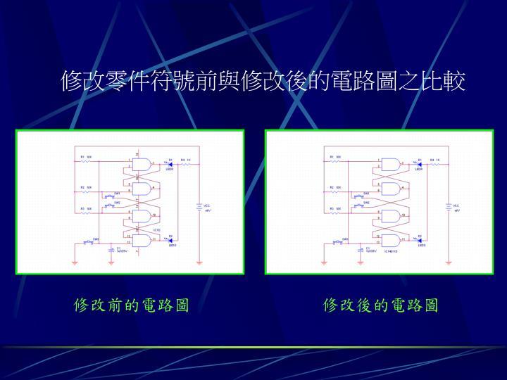 修改零件符號前與修改後的電路圖之比較