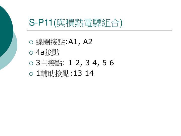 S-P11(