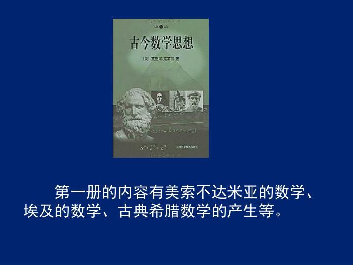 第一册的内容有美索不达米亚的数学、