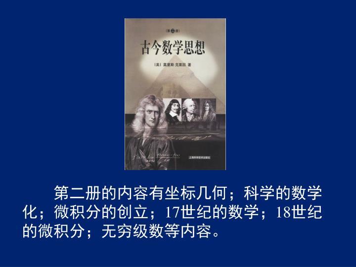 第二册的内容有坐标几何;科学的数学