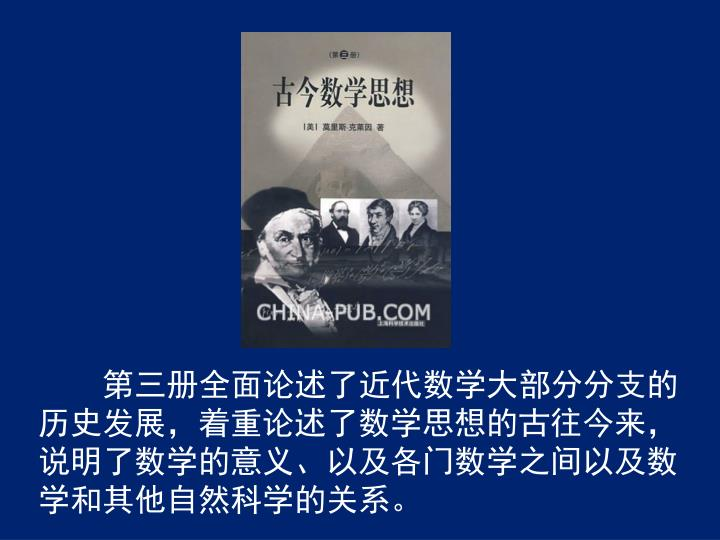 第三册全面论述了近代数学大部分分支的