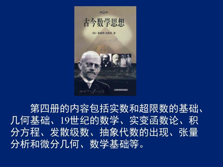 第四册的内容包括实数和超限数的基础、