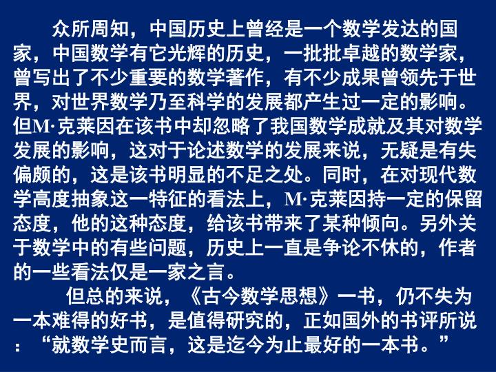 众所周知,中国历史上曾经是一个数学发达的国