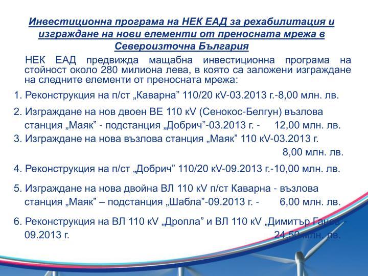 Инвестиционна програма на НЕК ЕАД за рехабилитация и изграждане на нови елементи от преносната мрежа в Североизточна България