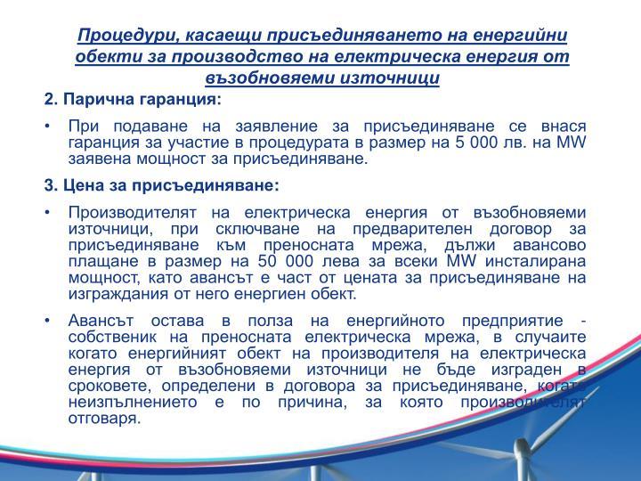 Процедури, касаещи присъединяването на енергийни обекти за производство на електрическа енергия от възобновяеми източници