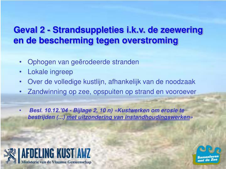 Geval 2 - Strandsuppleties i.k.v. de zeewering en de bescherming tegen overstroming