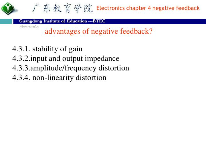 advantages of negative feedback?