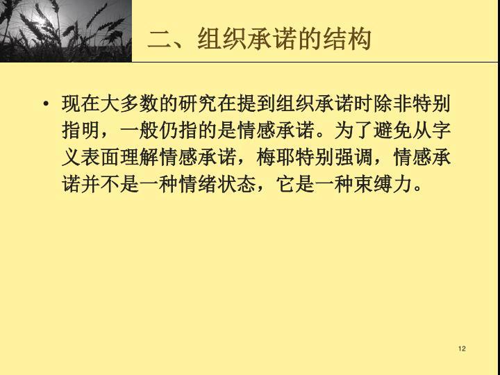 二、组织承诺的结构