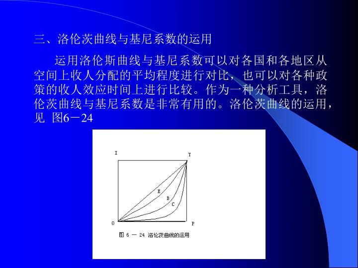 三、洛伦茨曲线与基尼系数的运用