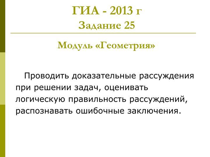 ГИА - 2013 г