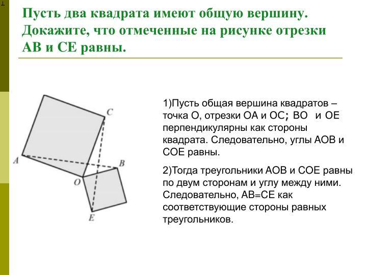 Пусть два квадрата имеют общую вершину. Докажите, что отмеченные на рисунке отрезки