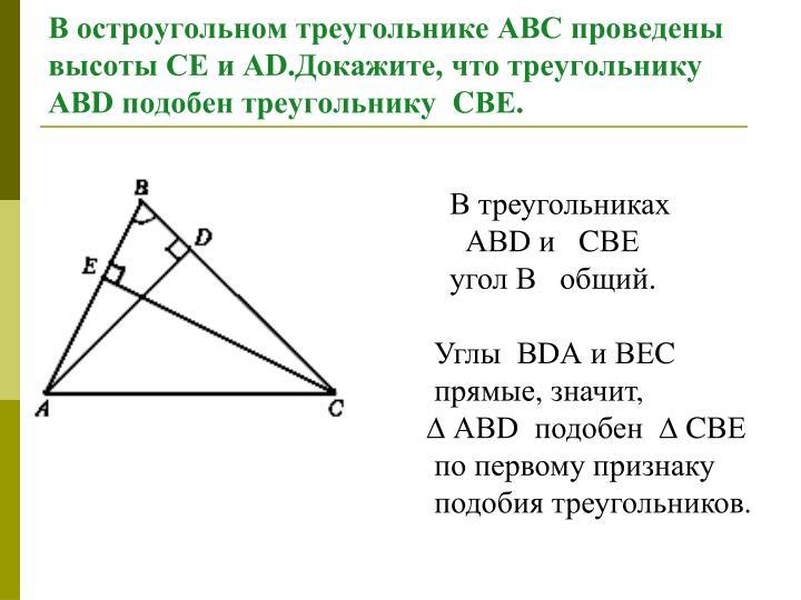 В остроугольном треугольнике АВС проведены высоты СЕ и А