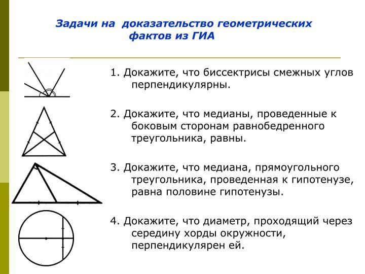 Задачи на  доказательство геометрических