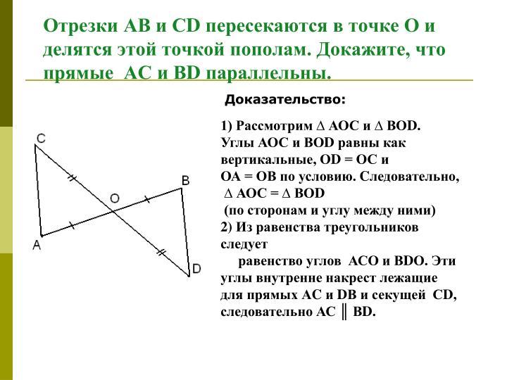 Отрезки АВ и С