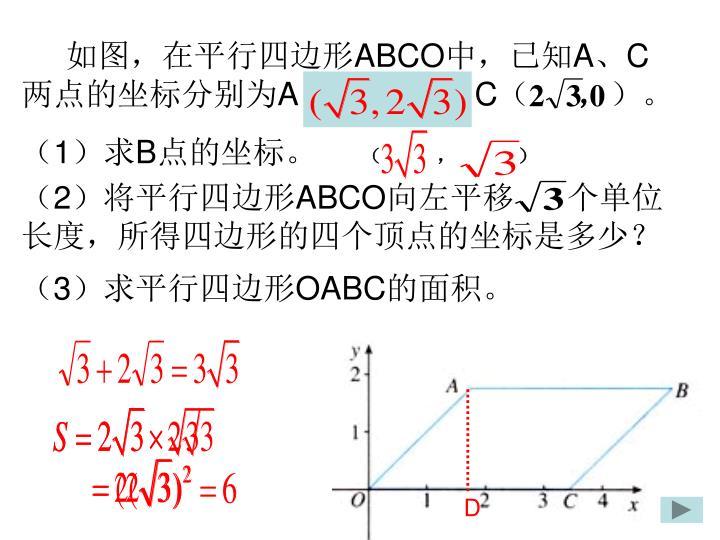 如图,在平行四边形