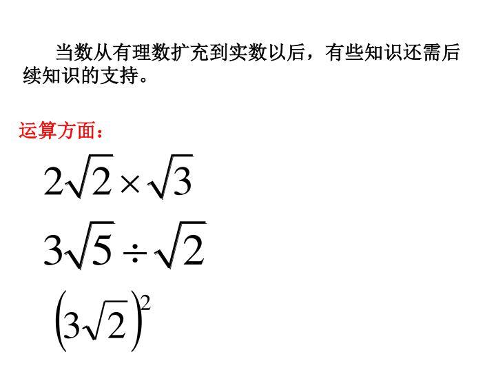 当数从有理数扩充到实数以后,有些知识还需后续知识的支持。