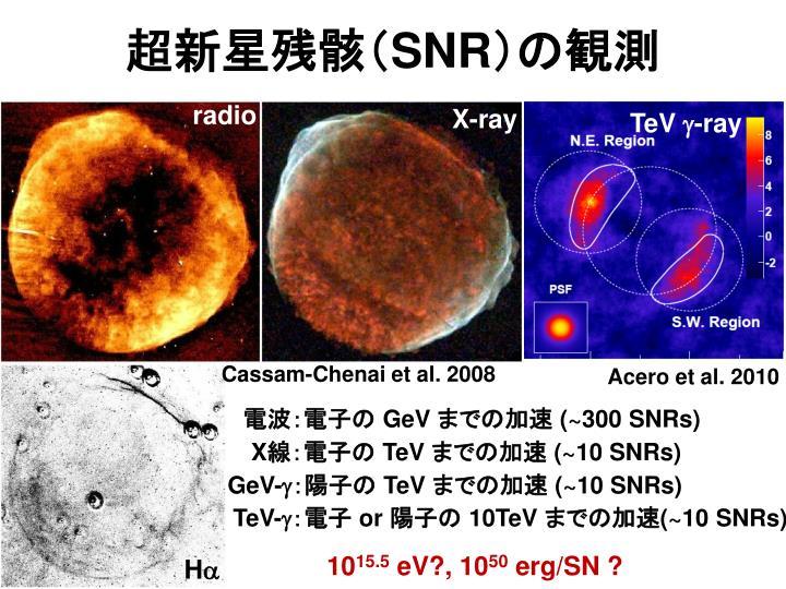 超新星残骸(