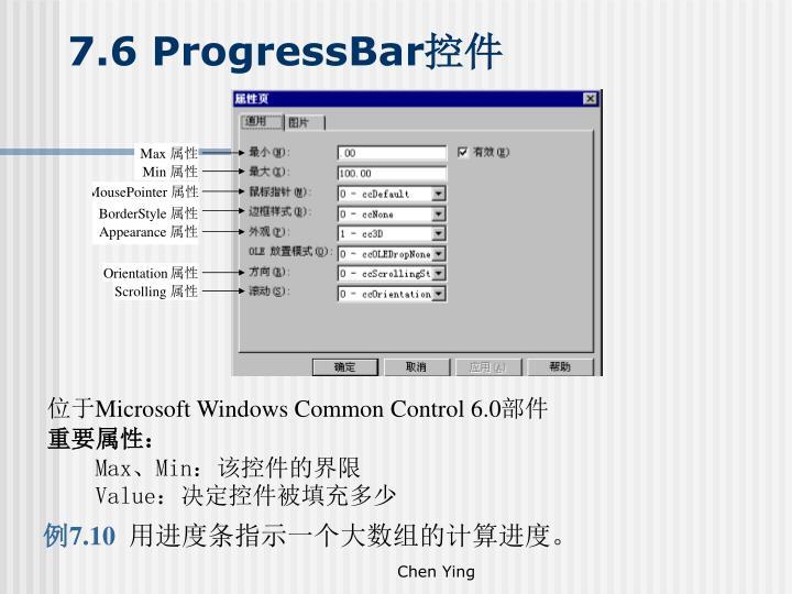 7.6 ProgressBar
