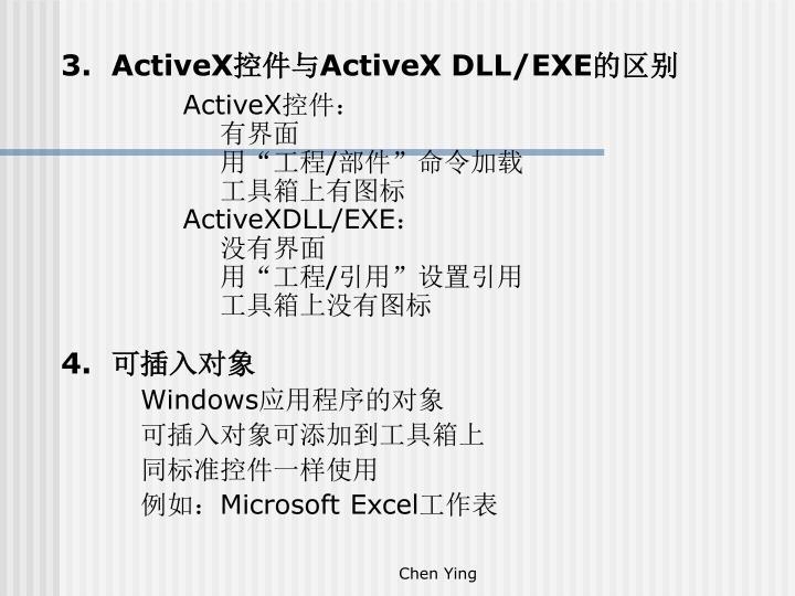 3.  ActiveX