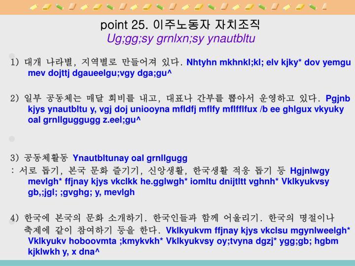 point 25.