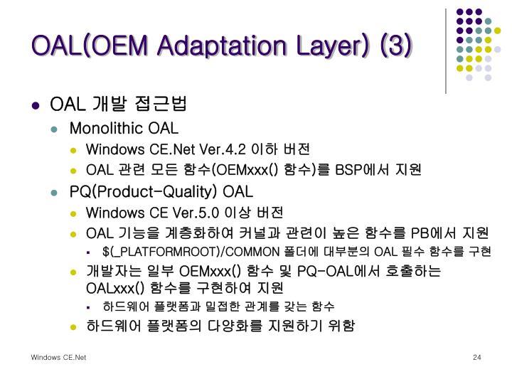 OAL(OEM Adaptation Layer) (3)