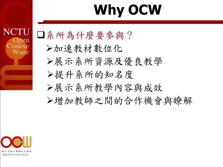 Why OCW