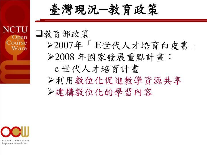 臺灣現況─教育政策