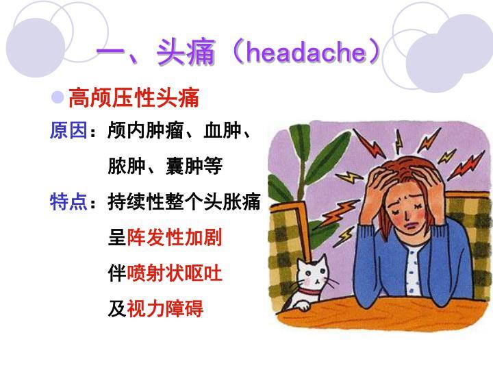 高颅压性头痛