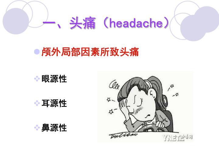 颅外局部因素所致头痛