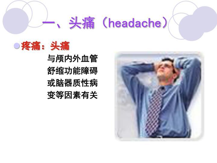 疼痛:头痛