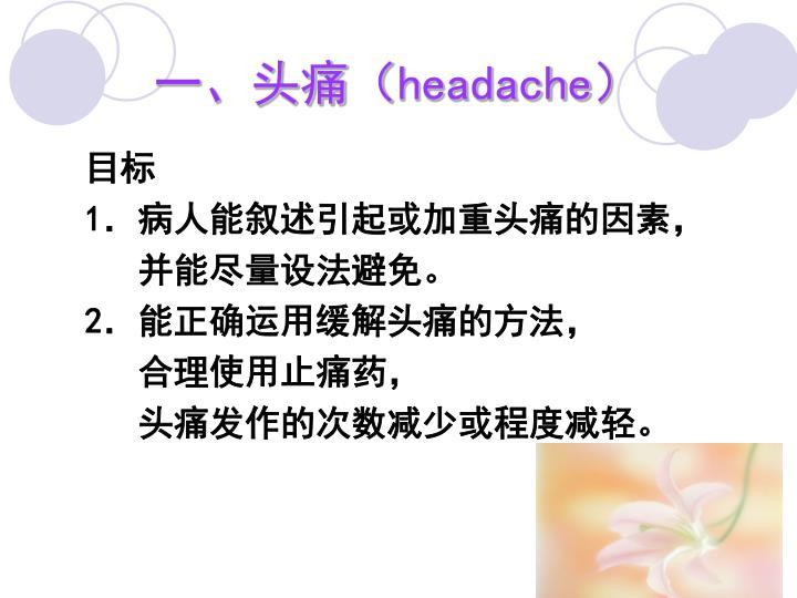 一、头痛(