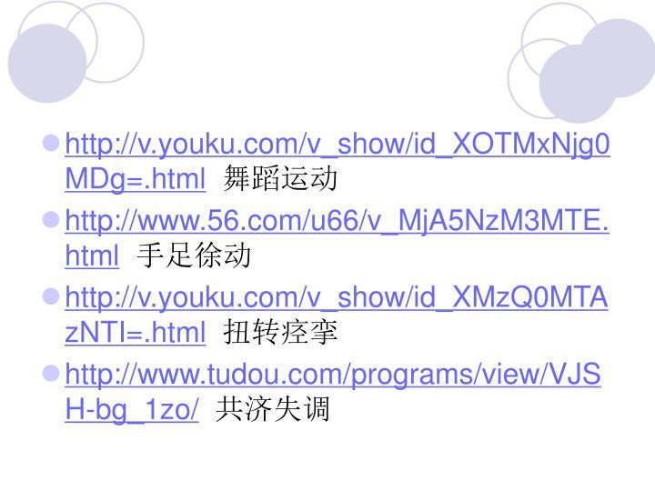 http://v.youku.com/v_show/id_XOTMxNjg0MDg=.html