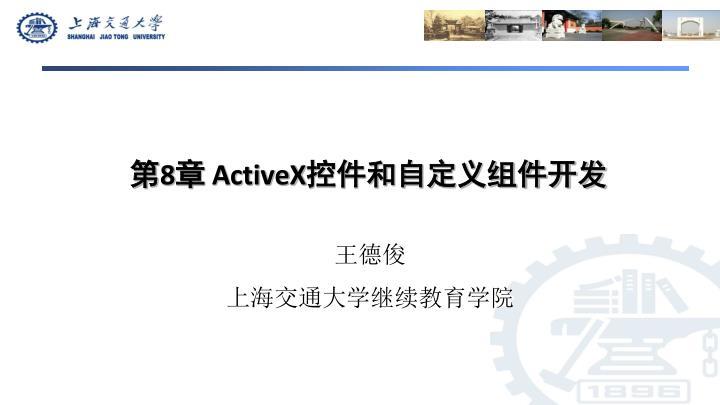 8 activex