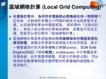 local grid computing
