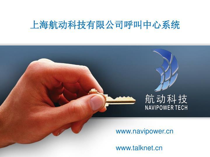 上海航动科技有限公司呼叫中心系统