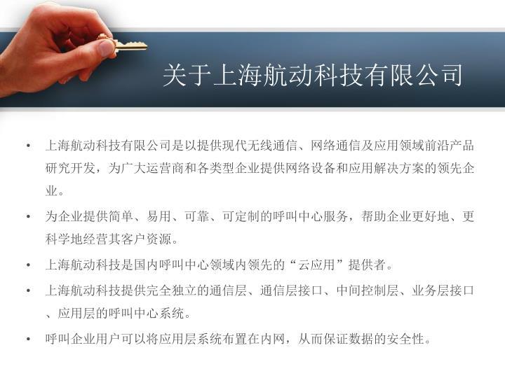 关于上海航动科技有限公司