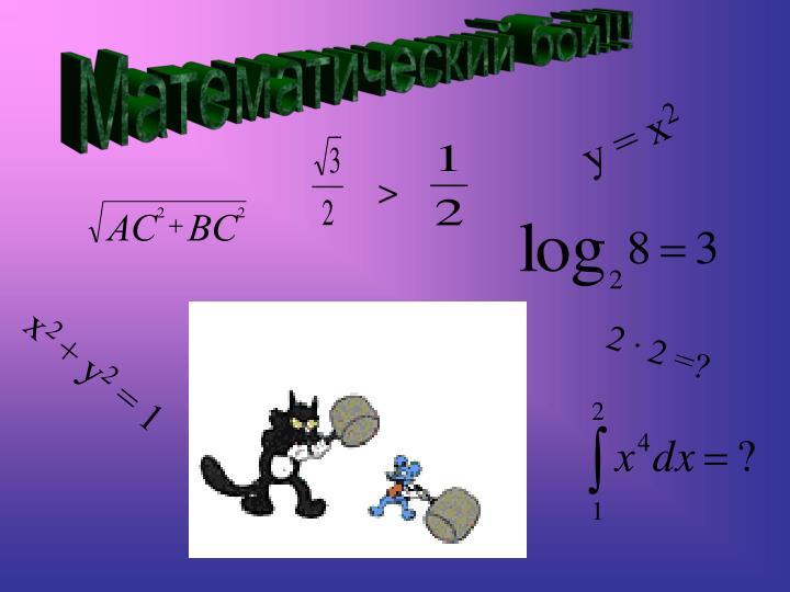 Математический бой!!!