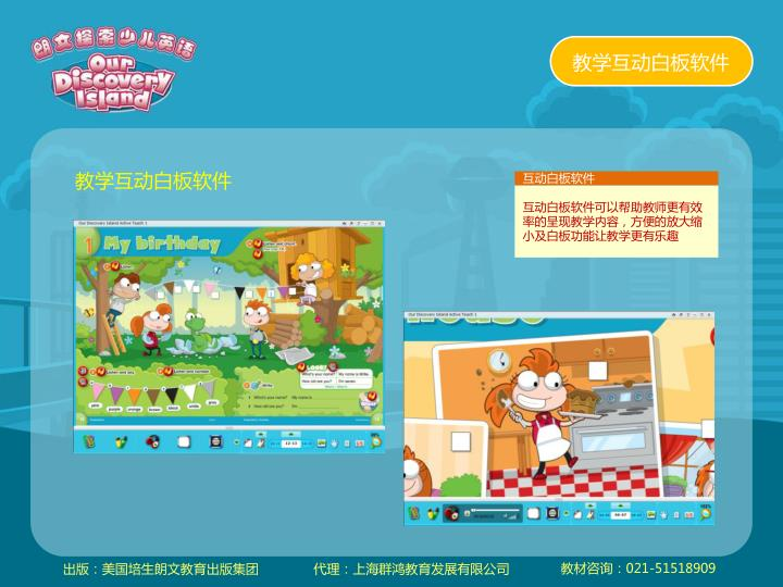 教学互动白板软件