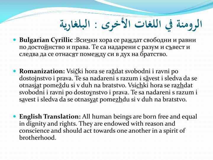 الرومنة في اللغات الأخرى : البلغارية
