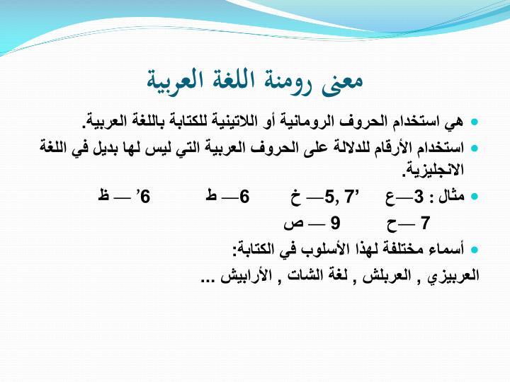 معنى رومنة اللغة العربية