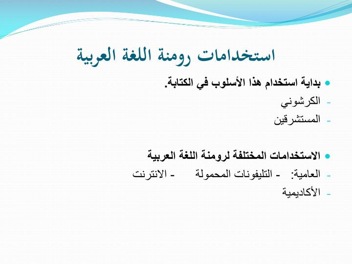 استخدامات رومنة اللغة العربية