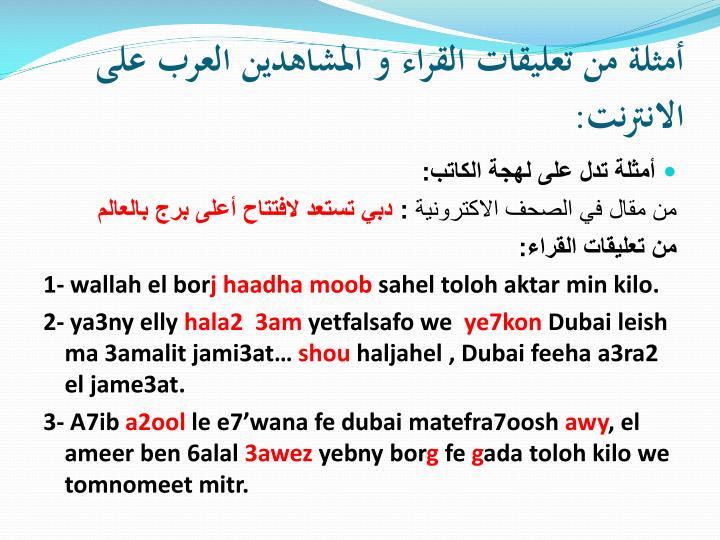أمثلة من تعليقات القراء و المشاهدين العرب على الانترنت: