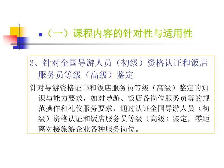 (一)课程内容的针对性与适用性