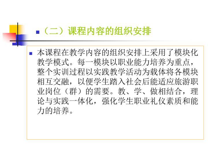 (二)课程内容的组织安排