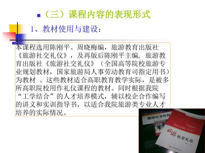 (三)课程内容的表现形式