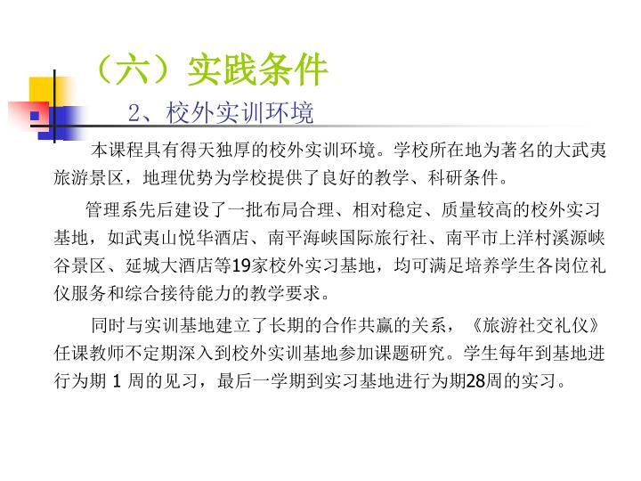 (六)实践条件