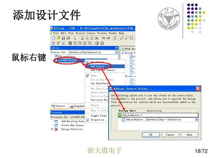 添加设计文件